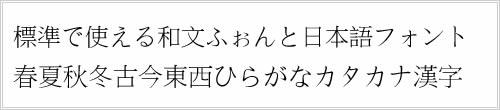 fangsong フォント ダウンロード